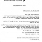 מכתב תודה מהאוניברסיטה העברית בירושלים